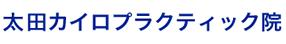 太田カイロプラクティック院